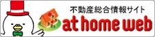 at home web 不動産総合情報サイト